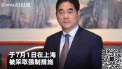 上海警方确认新城控股董事长猥亵女童案
