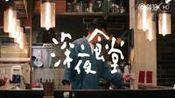 中国版深夜食堂