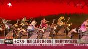 十二艺节:舞剧《草原英雄小姐妹》  传统题材的时尚演绎