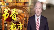 《九色鹿》之父冯健男长沙分享国漫之美(一):冯健男携新作《中国故事绘》 与长沙读者见面
