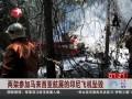 看东方-20150316-两架参加马来西亚航展的印尼飞机坠毁