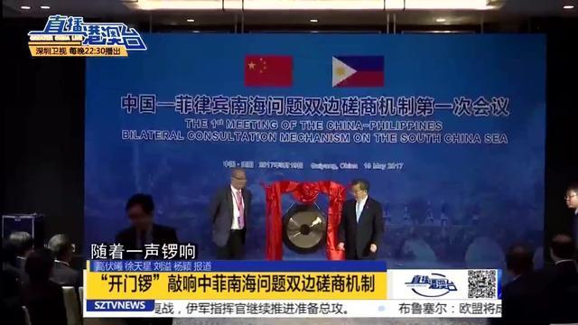 """中菲南海问题双边磋商机制在贵阳""""开锣"""""""