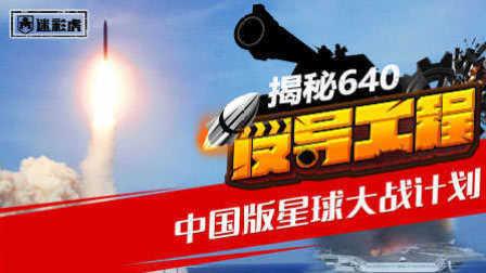 第一百六十七期 中国版星球大战计划
