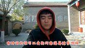 """自驾游偶遇:弟子遍布全球的太极宗师""""杨露禅""""的故居!进去看看"""