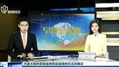 内蒙古锡林郭勒盟两例鼠疫病例在北京确诊