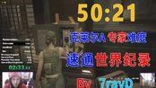 生化危机2重制版 克莱尔A 专家 120帧 速通 世界纪录 50分21秒