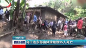 乌干达东部山体滑坡致35人死亡