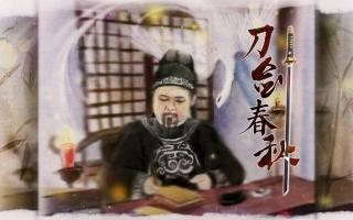 【神探狄仁杰】刀剑春秋
