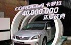 刷新纪录 卡罗拉4000万销量领军全球