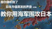 我听见了日本市值蒸发的声音?(幻听)【EU4】教你用海军围攻日本