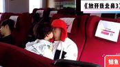 【放开我北鼻3】【黄景瑜】偷亲鲸鱼的可爱【豪豪】 调皮鲸鱼上线