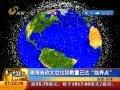 """美国报告称""""太空垃圾数量已达临界点""""-9月8日"""