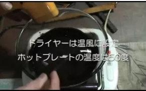 日式黒漆制漆法