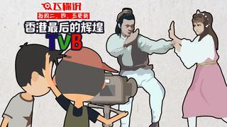 香港最后的辉煌TVB|飞碟说