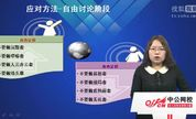 2014国考面试-无领导小组讨论-陶玮玲-中公网校