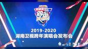2019-2020湖南卫视跨年演唱会公布阵容,除了顶流一无所有