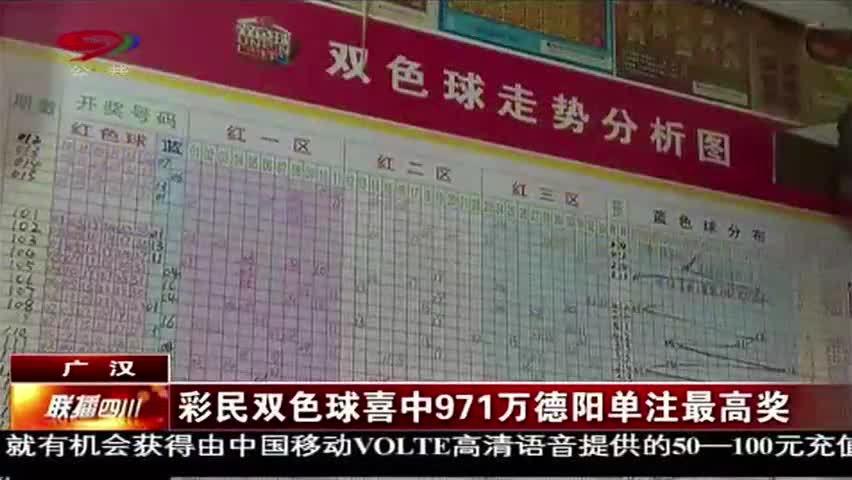 广汉:彩民双色球喜中971万德阳单注最高奖