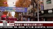 韩国首尔 一建筑发生火灾致7人死亡