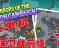 渔夫单机王国保卫战前线7期:大猩猩拿着香蕉就上来了