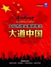 KBS:大道中国