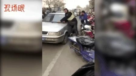 现场视频: 男子驾车拖行交警逃逸