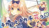[osu!taiko]4.02*HD SS Nanahira - Chikatto Chika Chika