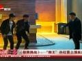 """新娱乐在线2016看点-20160406-《极限挑战》:""""颜王""""孙红雷上演反差萌"""