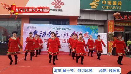 河北唐山东马庄舞蹈队
