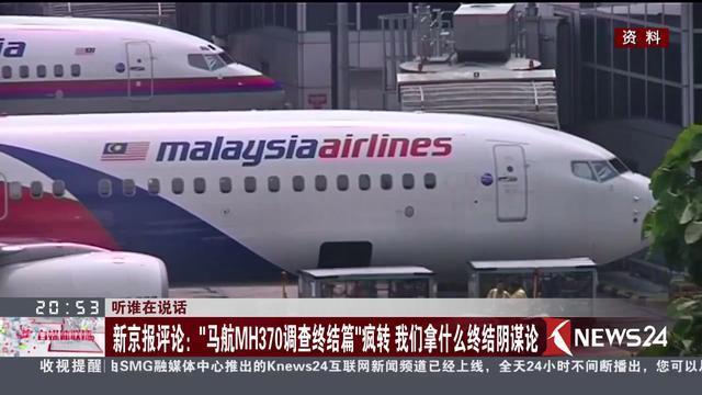 """听谁在说话 新京报评论:""""马航MH370调查终结篇""""疯转 我们拿什么终结阴谋论"""