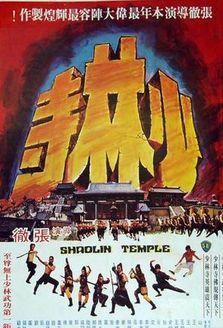 少林寺 1976版(动作片)