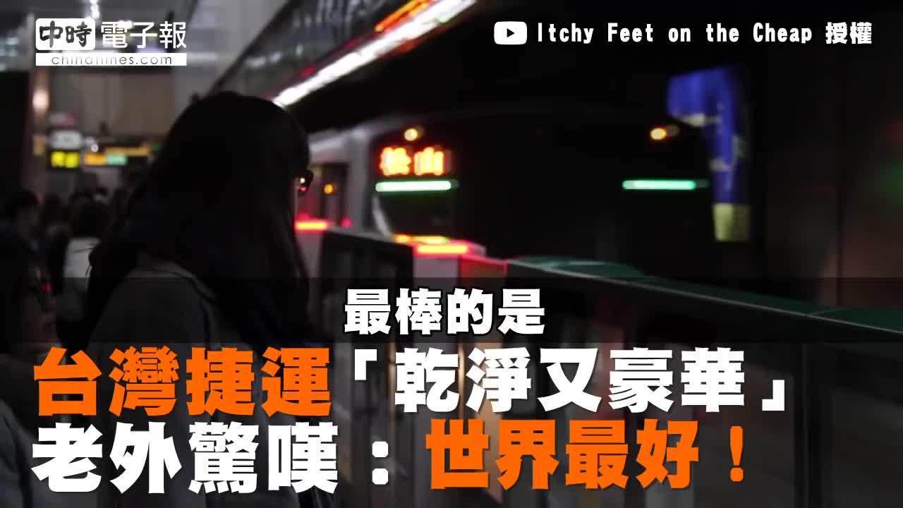 """【台媒】""""捷运也是台湾之光""""(老外震惊(○"""