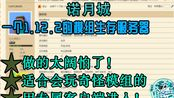 【诺月城】1.12.2的超级好玩的模组生存服.服务器推荐-服推2p5