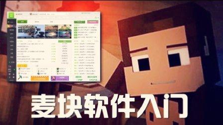 麦块PC客户端视频介绍