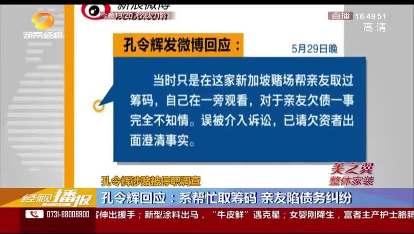 孔令辉涉赌被停职调查:港媒曝新加坡赌场起诉孔令辉 追债...