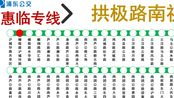 [报站37]上海公交惠临专线公交闪灯/乘客PIDS报站(方向:拱极路南祝路[惠南地铁站])