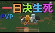 【小本悠然小天骐暮云仙仙】我的世界《PVP一日决生死》下 谜一样的结局 Minecraft=MC [DIVX 720p]