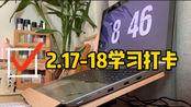在家也能学习 mti备考 2.17-18学习打卡
