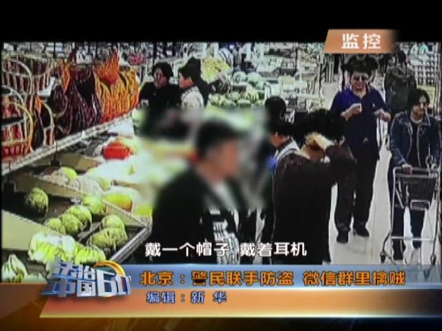 男子超市盗窃6瓶高档酒,朝阳群众再发威合力将其逮捕