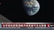 嫦娥四号中继星国际合作成果发布:光学相机获取清晰月球表面可见光像图