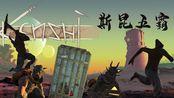 《kenshi》阿哩的革命之路03