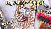 Yuna//教程/Tag Vol.13~雪中密林