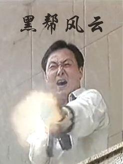 黑帮风云(动作片)