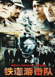 铁道游击队第1季(国产剧)