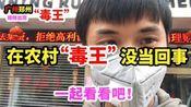 """广州郑州相继出现""""毒王"""",看农村这场景完全没当回事,有点担忧"""