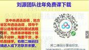 2020年广西自治区遴选免费课视频回放150分钟(刘源团队2020年省区市公开遴选选调公务员笔试公开课第9场)