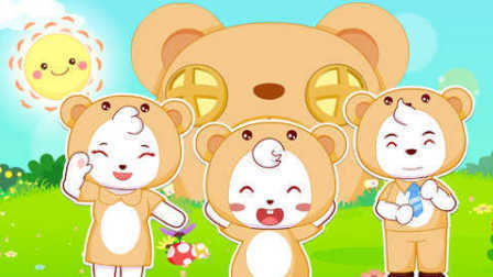 兔小贝儿歌 429 三只小熊