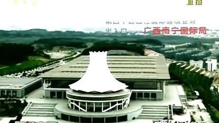 财经广西 中国联通斥巨资助广西构建中国-东盟区域性信息交流中心110225 广西经济信息联播