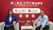 人民网专访北京永信至诚信息科技股份有限公司福建区总经理 洪荣灿