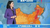 6月24日北方高温蔓延,济南尤为突出,高温还要持续多久?