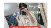 【甜菜酥酥-】20200211直播录屏